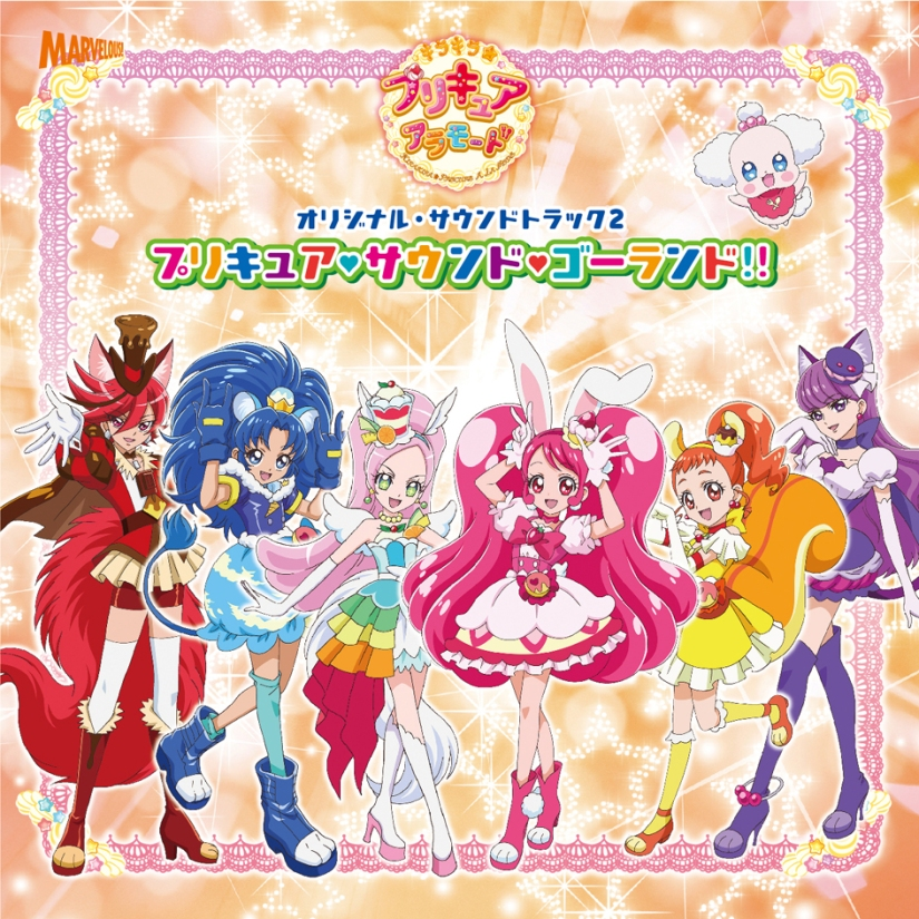 Kirakira☆Precure à la Mode Vocal Album 2: Precious days in